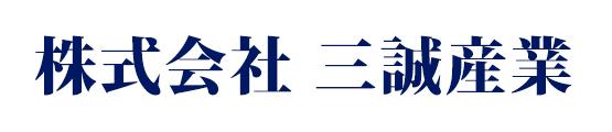 株式会社三誠産業